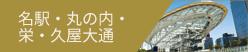 名駅・丸の内・栄・九屋大通