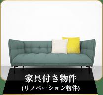 家具付き物件(リノベーション物件)